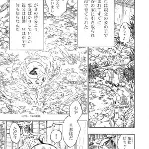 『夢酔独言』 二話「凧喧嘩」(1ページ)