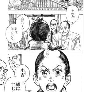 『夢酔独言』    三話「勝家に養子入り」(1ページ)