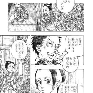 『夢酔独言』    四話「初めての切腹」(1ページ)