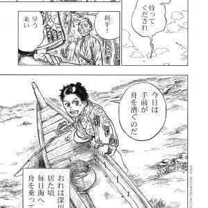 『夢酔独言』 五話「百物語」(1ページ)