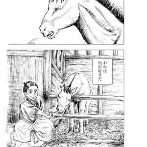 マンガ『夢酔独言』 八話(1ページ)