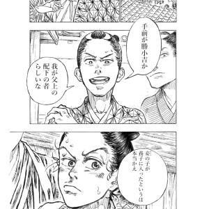 マンガ『夢酔独言』 九話(1ページ)