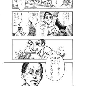 マンガ『夢酔独言』    十話「小吉、塾へ行く」(1ページ)