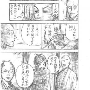 『小吉の女房2』最終回「麟太郎、妻をめとる」感想&解説