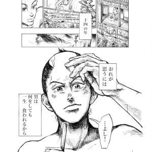 マンガ『夢酔独言』 十二話「江戸から上方へ一人旅」(1ページ)