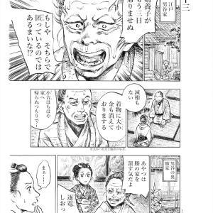 マンガ『夢酔独言』    十三話「はじめての物乞いと野宿」(1ページ)
