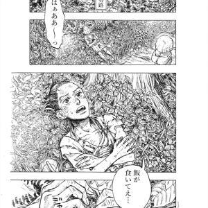 マンガ『夢酔独言』 十四話「生米は焚かなきゃ食えない」(1ページ)