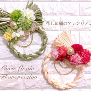 花しめ縄*手作りのしめ飾りで年末年始の準備をしませんか?