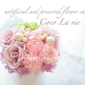 【モニター募集】お花と色でワタシを癒す!フラワーセラピーレッスンのご案内