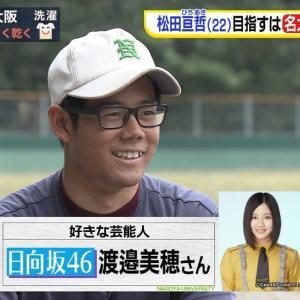 中日育成ドラフト1位の名大松田、とんでもない卒論を書いていた