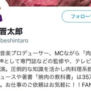 【速報】ヤマサ醤油、「小山田の従兄弟」・田辺晋太郎との契約は終了   ★3  [potato★]