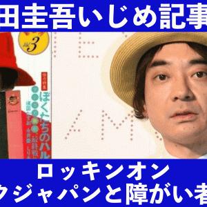 東京五輪開会式クリエイター「小山田圭吾を降ろすなら我々も降りる」  [676128762]
