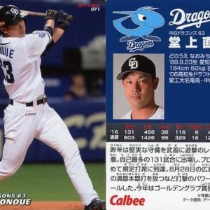 田尾氏、中日の5回の攻撃に「堂上が勝負バッターでしたね」