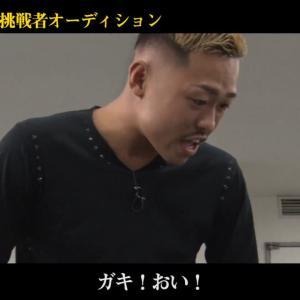 芦澤がホストにブチギレ「ホストできなくしてやりますよ」