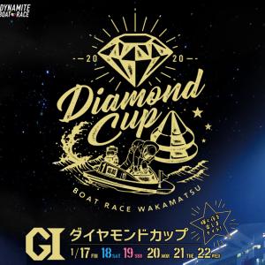 「競艇予想・若松」G1ダイヤモンドカップ-最終日-買い目掲載!