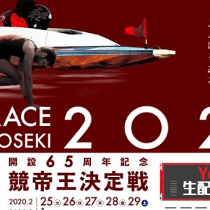 「競艇展望・下関」開設65周年記念G1競帝王決定戦-事前レース展望