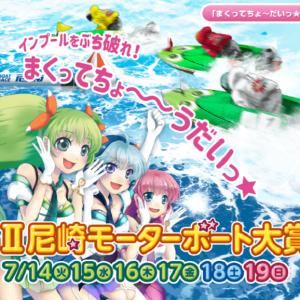 「競艇予想・尼崎」G2尼崎モーターボート大賞~まくってちょ~うだい!!~(最終日)-買い目掲載!