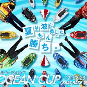 「競艇レース回顧・鳴門」SG第25回オーシャンカップ