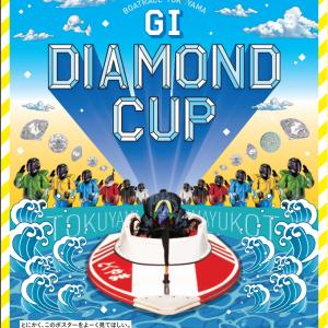 「競艇予想・徳山」G1ダイヤモンドカップ(最終日)-買い目掲載!