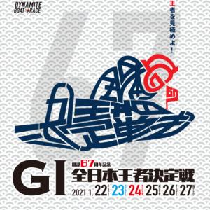 「競艇展望・唐津」浜名湖G1全日本王者決定戦(開設67周年記念)