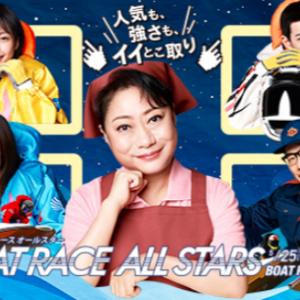「競艇予想・若松」SG 第48回ボートレースオールスター(最終日)買い目掲載!