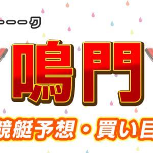 「競艇予想・鳴門」ヴィーナスシリーズ第5戦松茂町ほか2町53周年(最終日)買い目掲載!