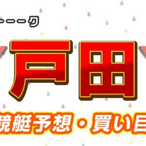 「競艇予想・戸田」G3オールレディース・第54回東京中日スポーツ杯(最終日)買い目掲載!
