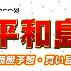 「競艇予想・平和島」第21回夕刊フジ杯〜A1級vs東京支部〜(初日)買い目掲載!