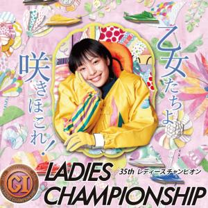 「競艇予想・浜名湖」G1第35回レディースチャンピオン(3日目)後半戦 買い目掲載!