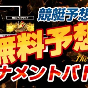 第4回 予想サイト無料買い目トーナメントバトル!!!