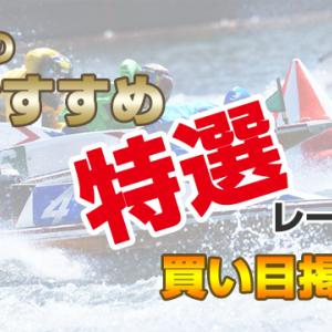「競艇予想・戸田」G3戸田スカパー・ブロードキャスティング杯-5日目-買い目掲載!