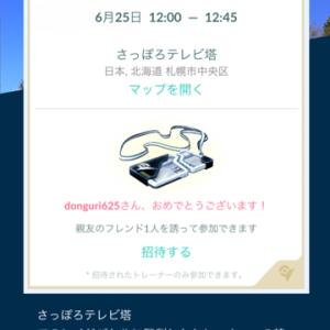 【ポケGO】夜にイオンでポケ活!ラストスパート!