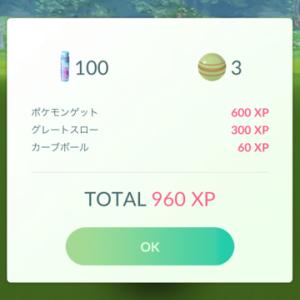 【ポケGO】経験値アップがすごい