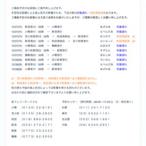 2018-2019 年越し日本縦断ツーリング 1日目