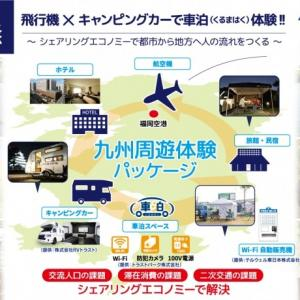 九州をキャンピングカーで満喫できるツアーができる?!