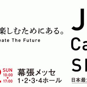 いよいよ2020年!日本キャンピングカーショーの季節です!