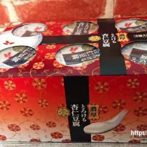コストコのメグミルクアジア茶房「濃厚とろける杏仁豆腐」はとろけるような美味しさ!/コストコおすすめ