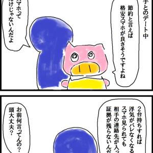 【奇行】35.浮気テクニック