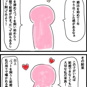 【小ネタ】ペットという手