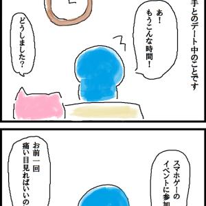 【奇行】38.ゲーム中毒