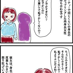 【小ネタ】高身長女性の憤怒