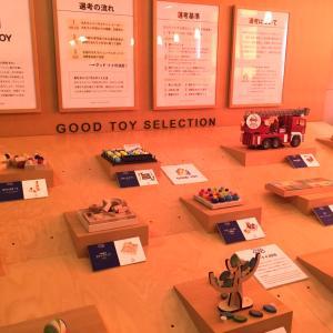 「東京おもちゃ美術館」に行ってきました
