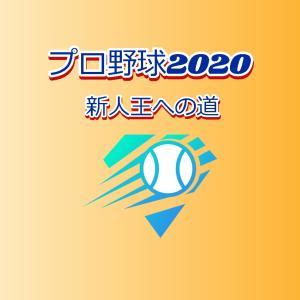【プロ野球2020】新人王への道 ~有資格者を追え~ #136