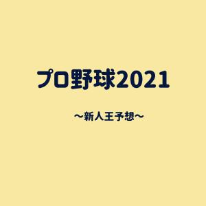 【プロ野球2021】新人王予想 #4