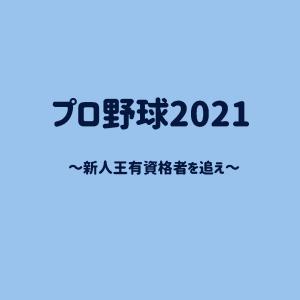 【プロ野球2021】新人王有資格者を追え #2