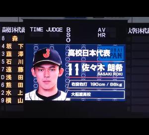 【侍JAPAN壮行試合】高校代表vs大学代表はドラフト候補が続々登場!