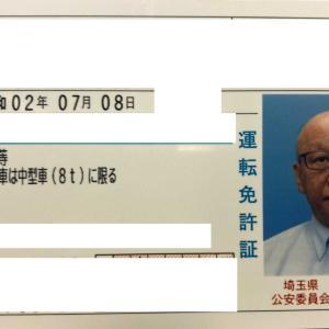 2020/07/08 水 免許更新、中華コロナ埼玉48人。。。