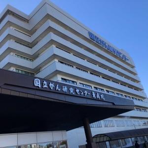 2021/03/04 木 国立がん研究センター 東病院