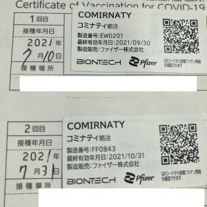 2021/07/31 土 中華コロナ ワクチン2回目