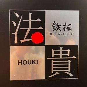 2021/10/17 日 神戸牛鉄板焼き